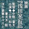映画『浅田家(仮)』