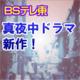 BSテレ東 真夜中ドラマ新作