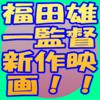 福田雄一監督新作映画