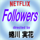 Netflix「Followers」