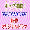 ギャグ満載のWOWOW新作オリジナルドラマ