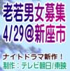 テレビ朝日ナイトドラマ新作