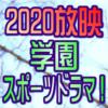 2020年放送学園スポーツドラマ
