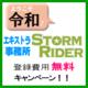 ストームライダー登録無料キャンペーン