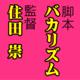 バカリズム脚本・住田崇監督コメディ映画