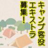 キャンプ客役エキストラ募集!