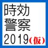 時効警察2019(仮)