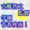 古厩智之監督新作学園青春映画