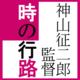 神山征二郎監督『時の行路』