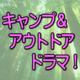 キャンプ&アウトドアドラマ