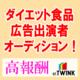 ダイエット食品広告出演者オーディション!