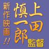 上田慎一郎監督新作映画