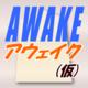 AWAKE(仮)