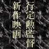行定勲監督新作映画