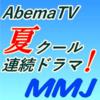 abemaTV夏クール連続ドラマ by MMJ