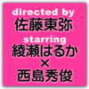 佐藤東弥監督アクション大作映画