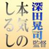 深田晃司監督「本気のしるし」