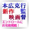 本広克行監督新作映画