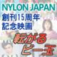 NYLON JAPAN創刊15周年記念映画『転がるビー玉』