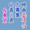 映画エキストラ大募集@香川県&東京