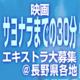 映画『サヨナラまでの30分』エキストラ大募集@長野県各地