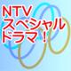 NTVスペシャルドラマ!