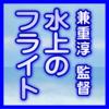 兼重淳監督映画『水上のフライト』