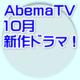 AbemaTV10月新作ドラマ!