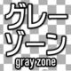 映画『グレーゾーン』