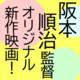 阪本順治監督オリジナル新作映画!