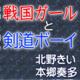 戦国ガールと剣道ボーイ