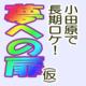 小田原で長期ロケ!配信ドラマ「夢への扉(仮)」
