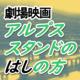 『アルプススタンドのはしの方』@平塚