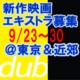 株式会社ダブ新作映画エキストラ募集9/23~30