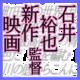 石井裕也監督新作映画