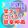二宮健監督・笑えて泣ける!音楽映画