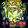 グルメ系TVドラマ エキストラ募集