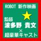 波多野貴文監督×超豪華キャスト ROBOT新作映画