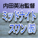 内田英治監督『ミッドナイトスワン(仮)』