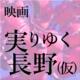 映画『実りゆく長野(仮)』