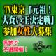 TV東京・元祖「大食い選手権」参加女性大募集