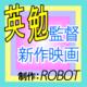 ROBOT制作 英勉監督新作映画