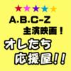 A.B.C-Z主演映画『オレたち応援屋!!』