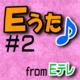 Eテレ「Eうた2」