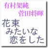有村架純・菅田将暉『花束みたいな恋をした』