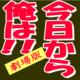 劇場版『今日から俺は!!』