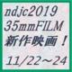 ndjc2019 35mmFILM新作映画!11/22~24