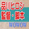 品川ヒロシ監督・脚本WOWOW連続ドラマ