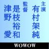 有村架純主演WOWOWオムニバスドラマ