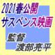 渡部亮平監督 2021春公開サスペンス映画